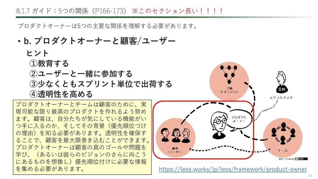 23 8.1.7 ガイド:5つの関係(P166-173) ※このセクション長い!!!! • b...