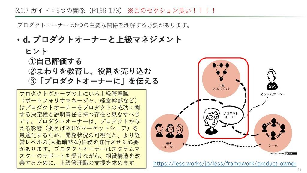 25 8.1.7 ガイド:5つの関係(P166-173) ※このセクション長い!!!! • d...