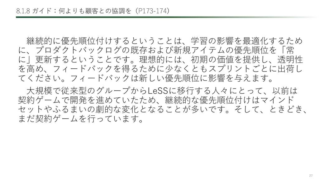 27 8.1.8 ガイド:何よりも顧客との協調を(P173-174) 継続的に優先順位付けする...