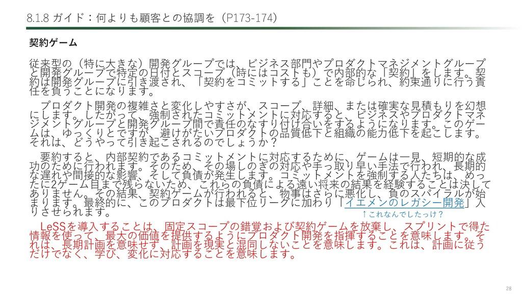 28 8.1.8 ガイド:何よりも顧客との協調を(P173-174) 従来型の(特に大きな)開...