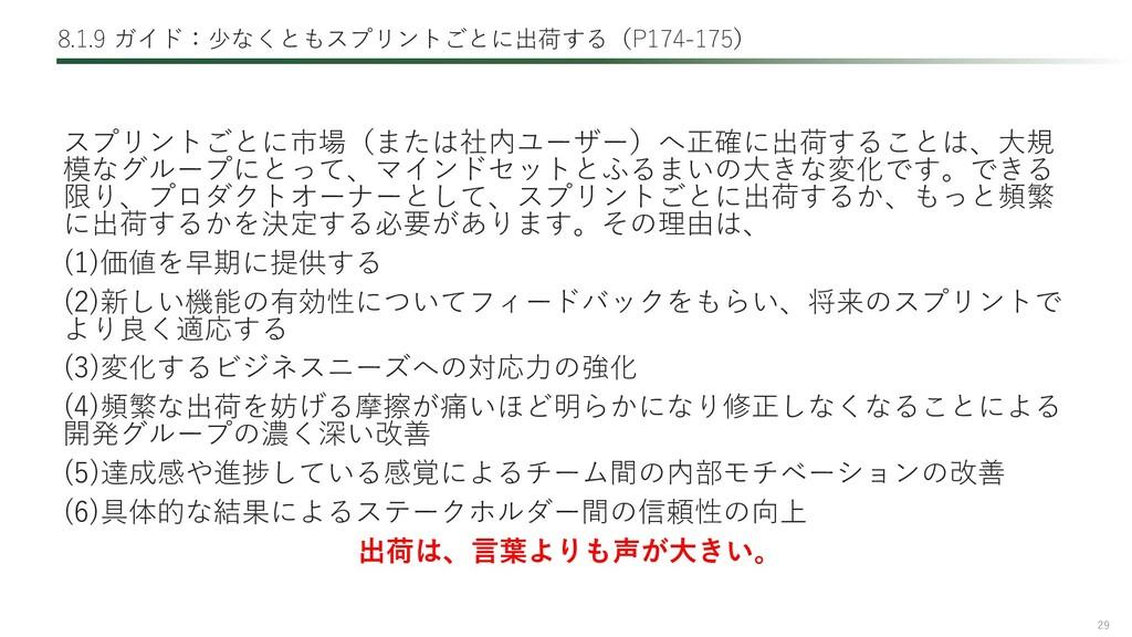 29 8.1.9 ガイド:少なくともスプリントごとに出荷する(P174-175) スプリントご...