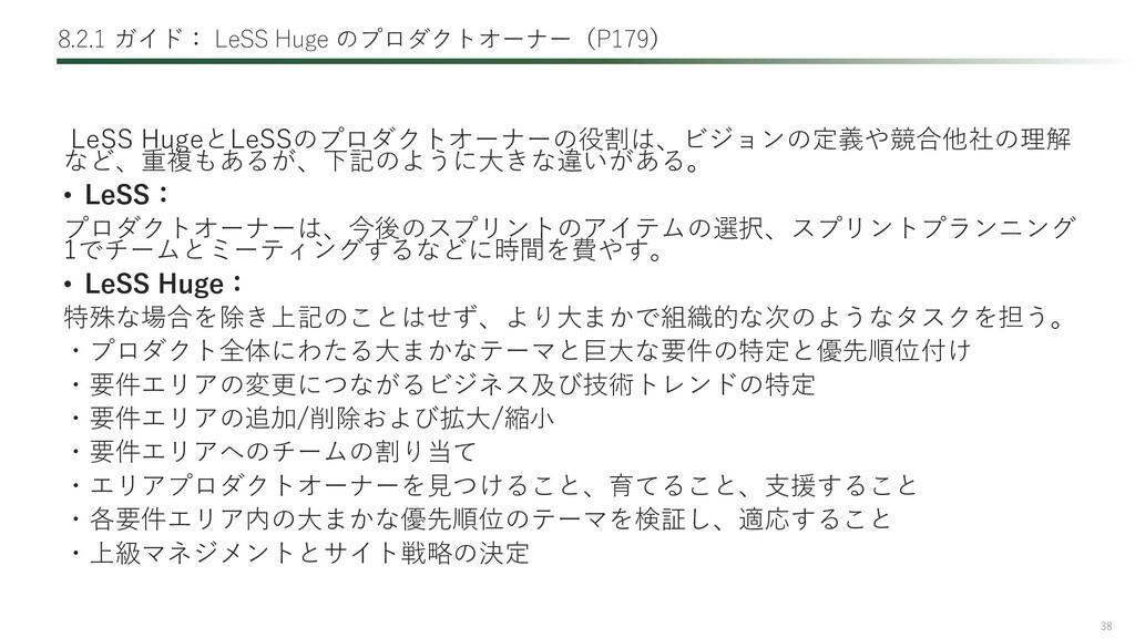38 8.2.1 ガイド: LeSS Huge のプロダクトオーナー(P179) LeSS H...