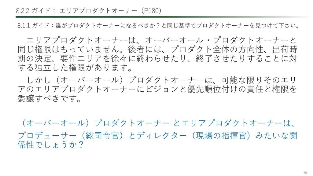40 8.2.2 ガイド: エリアプロダクトオーナー(P180) エリアプロダクトオーナーは、...