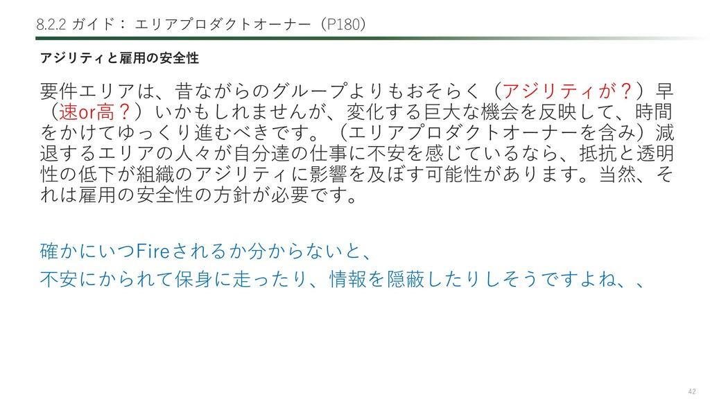 42 8.2.2 ガイド: エリアプロダクトオーナー(P180) 要件エリアは、昔ながらのグル...