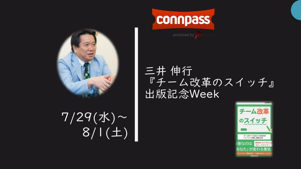 三井 伸行 『チーム改革のスイッチ』 出版記念Week 7/29(水)~ 8/1(土)