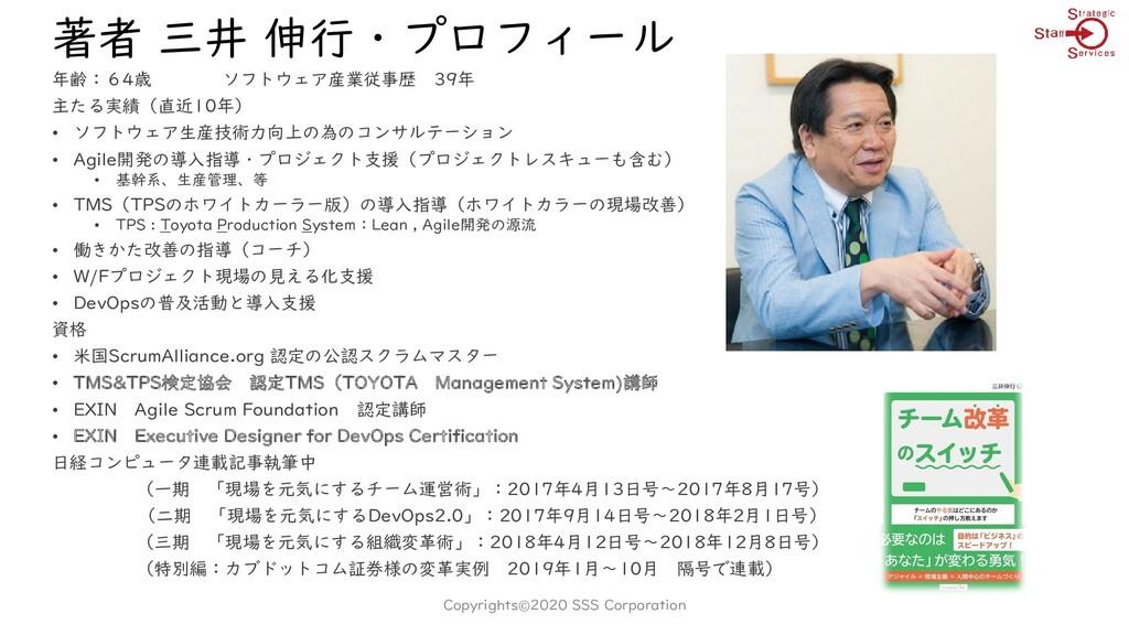 著者 三井 伸行・プロフィール 年齢:64歳 ソフトウェア産業従事歴 39年 主たる実績(直近...
