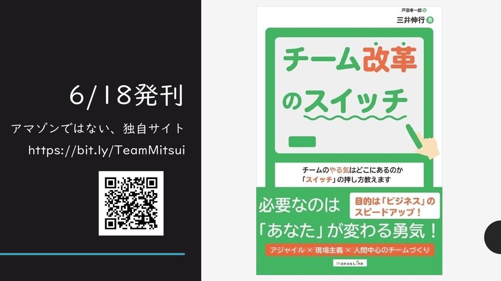 6/18発刊 アマゾンではない、独自サイト https://bit.ly/TeamMitsui