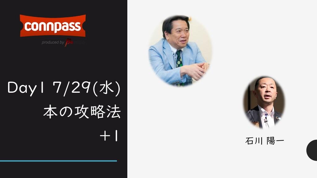 Day1 7/29(水) 本の攻略法 +1 石川 陽一