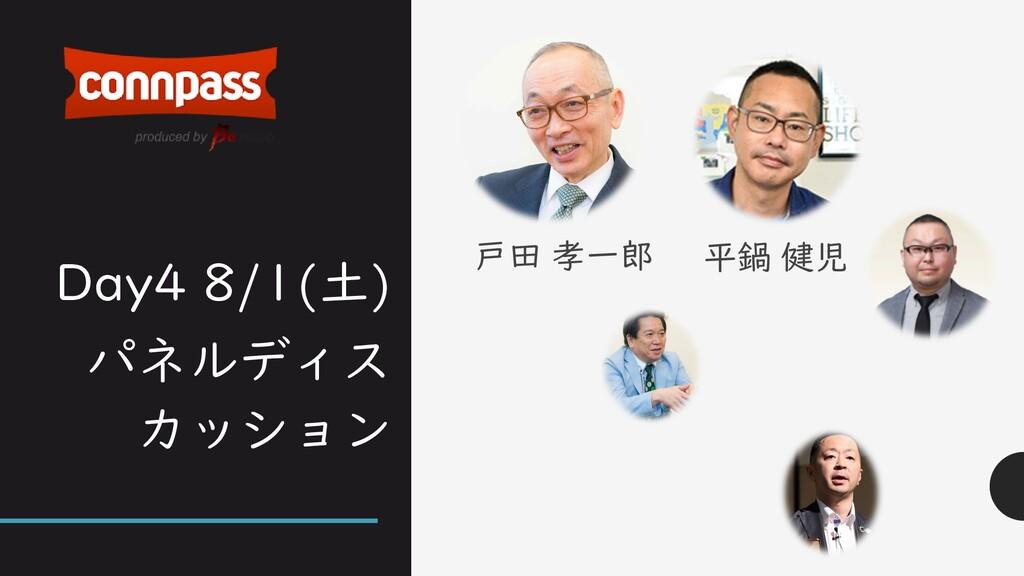 Day4 8/1(土) パネルディス カッション 戸田 孝一郎 平鍋 健児