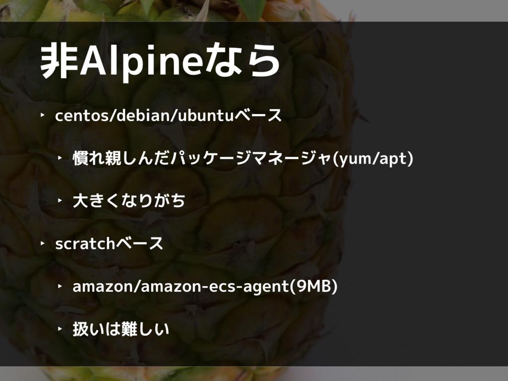 非Alpineなら ‣ centos/debian/ubuntuベース ‣ 慣れ親しんだパッケ...