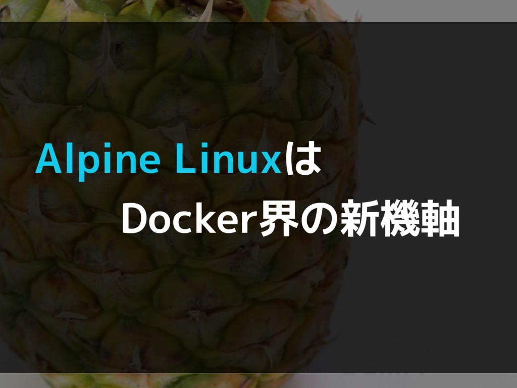 Alpine Linuxは Docker界の新機軸