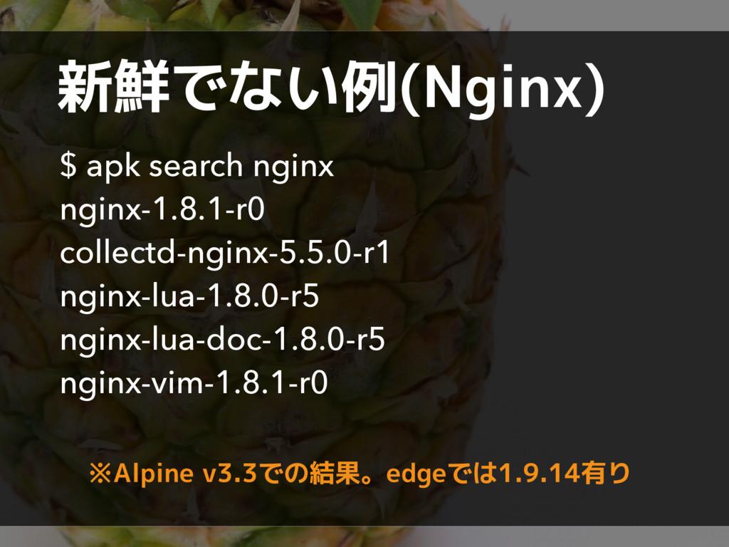 新鮮でない例(Nginx) $ apk search nginx nginx-1.8.1-r0...