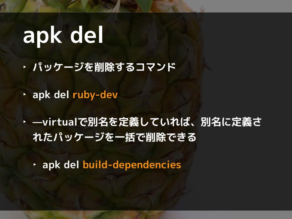 apk del ‣ パッケージを削除するコマンド ‣ apk del ruby-dev ‣ —...