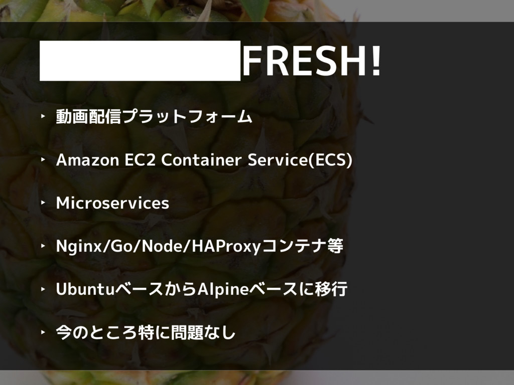 █████FRESH! ‣ 動画配信プラットフォーム ‣ Amazon EC2 Contain...