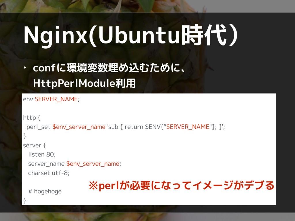 Nginx(Ubuntu時代) ‣ confに環境変数埋め込むために、 HttpPerlMod...