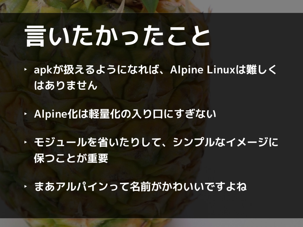 言いたかったこと ‣ apkが扱えるようになれば、Alpine Linuxは難しく はありませ...