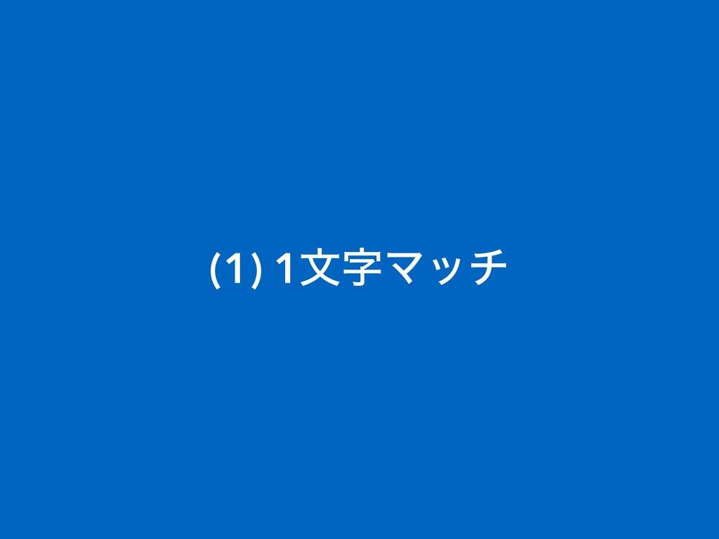 (1) 1จϚον