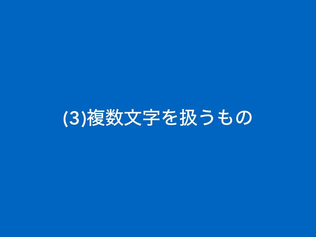 (3)ෳจΛѻ͏ͷ