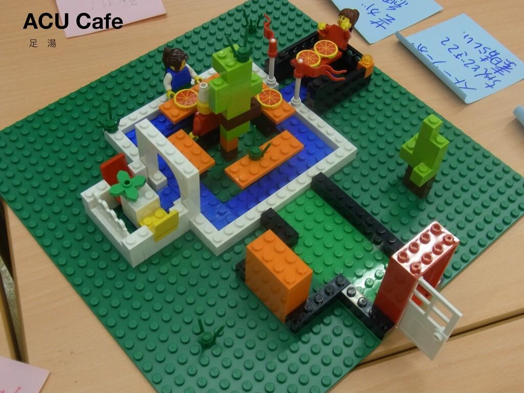 ACU Cafe ɹ౬
