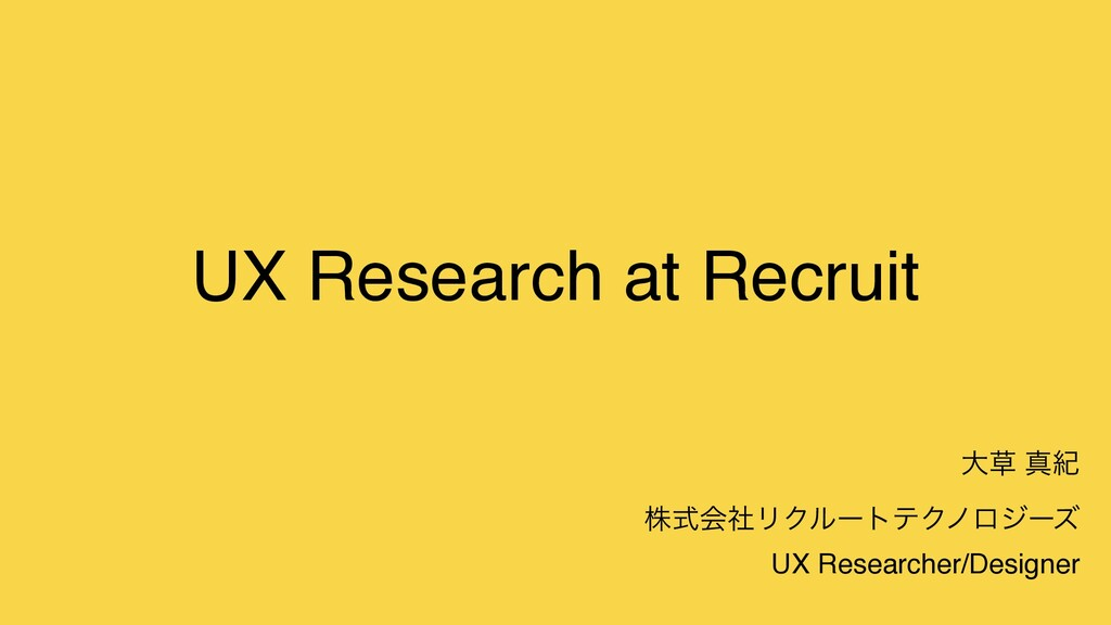 UX Research at Recruit େ૲ ਅل גࣜձࣾϦΫϧʔτςΫϊϩδʔζ