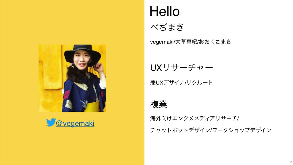 Hello ͫ·͖ vegemaki/େਅل/͓͓͘͞·͖ UXϦαʔνϟʔ ݉UXσβΠ...