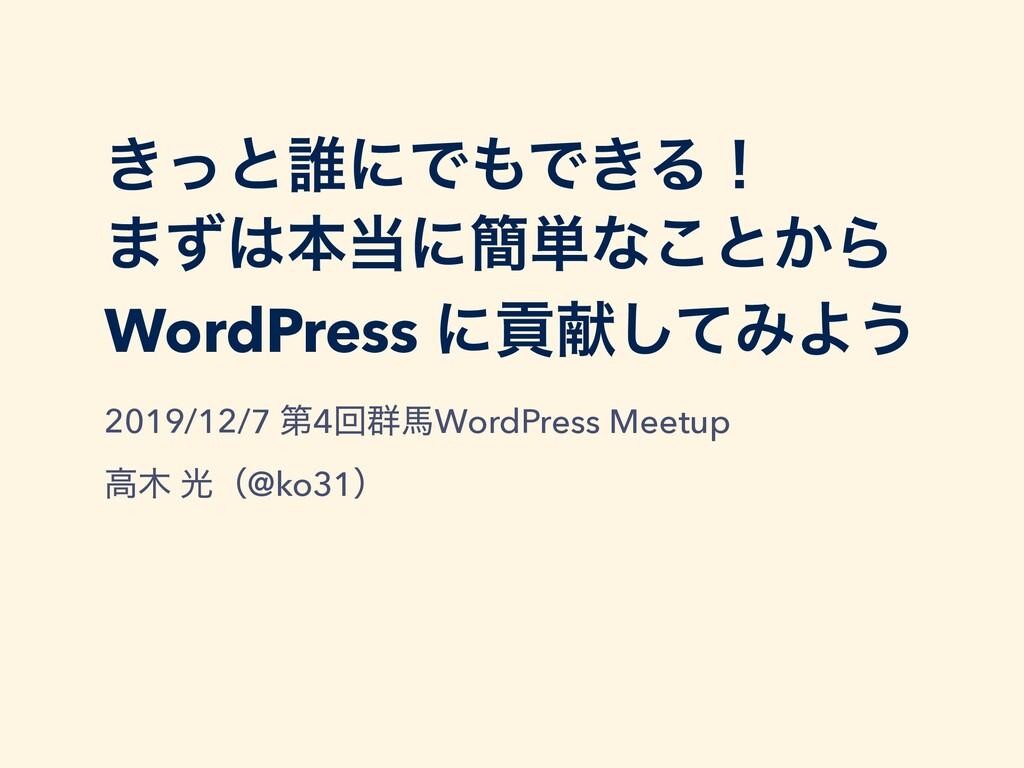 ͖ͬͱ୭ʹͰͰ͖Δʂ ·ͣຊʹ؆୯ͳ͜ͱ͔Β WordPress ʹߩݙͯ͠ΈΑ͏ 20...