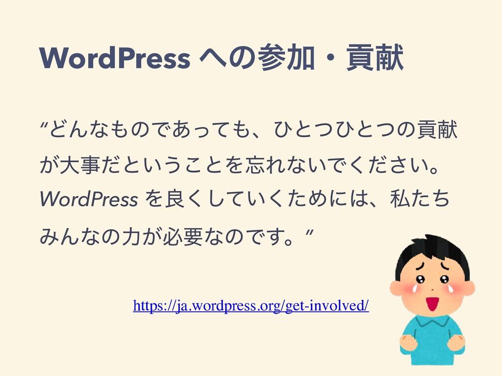 """WordPress ͷՃɾߩݙ """"ͲΜͳͷͰ͋ͬͯɺͻͱͭͻͱͭͷߩݙ ͕େͩͱ͍͏..."""