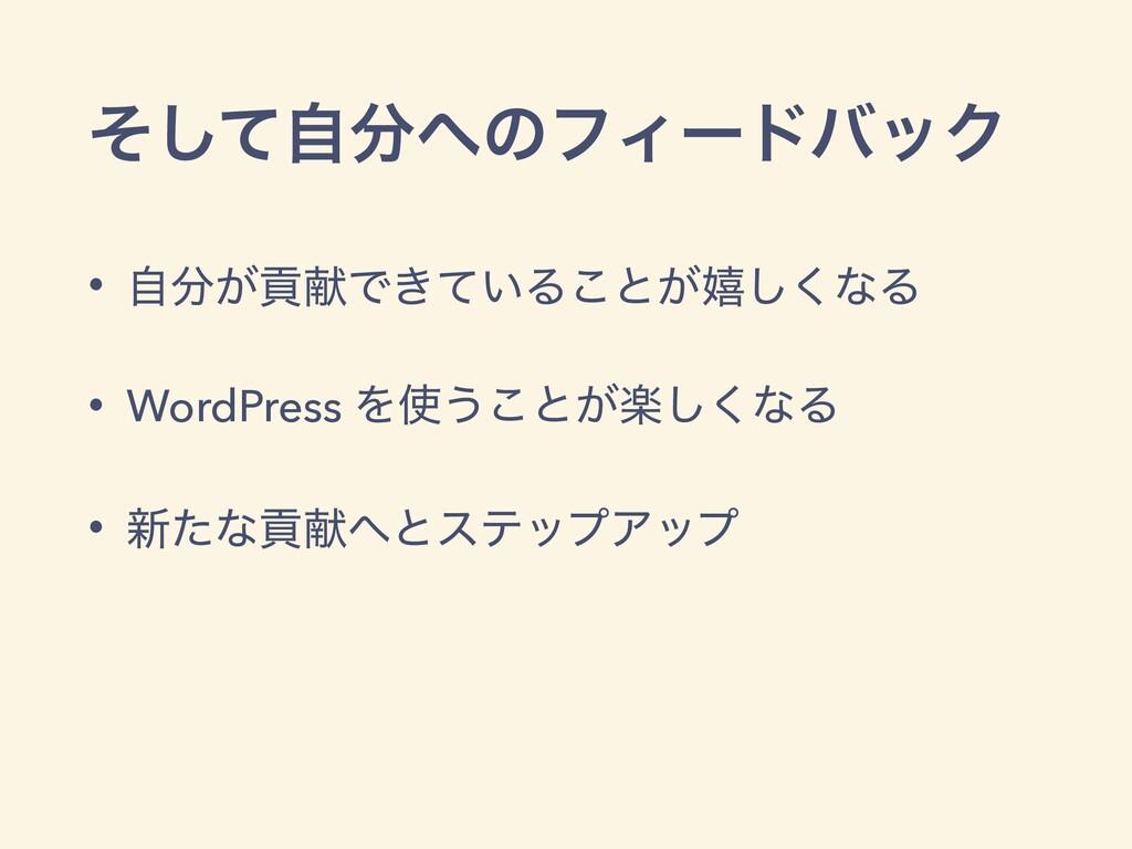 ͦͯࣗ͠ͷϑΟʔυόοΫ • ͕ࣗߩݙͰ͖͍ͯΔ͜ͱ͕خ͘͠ͳΔ • WordPress...
