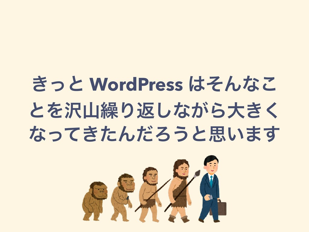 ͖ͬͱ WordPress ͦΜͳ͜ ͱΛ܁Γฦ͠ͳ͕Βେ͖͘ ͳ͖ͬͯͨΜͩΖ͏ͱࢥ͍...