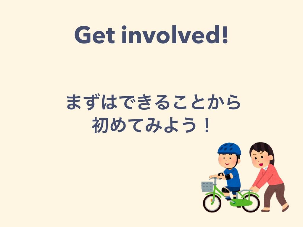 ·ͣͰ͖Δ͜ͱ͔Β ॳΊͯΈΑ͏ʂ Get involved!