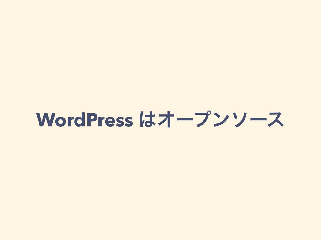 WordPress Φʔϓϯιʔε