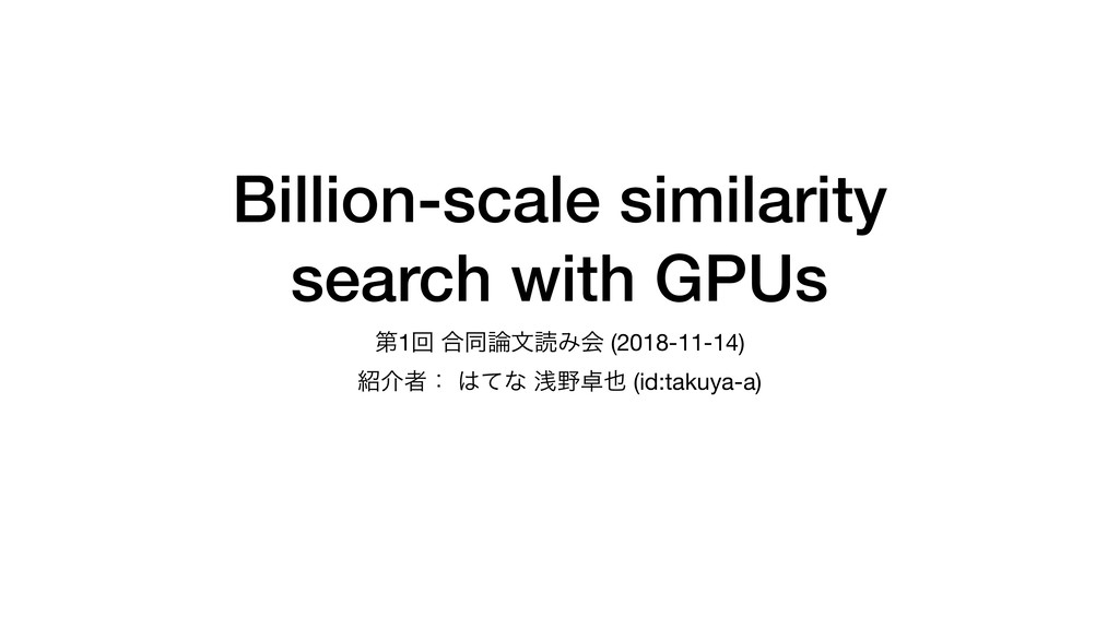 Billion-scale similarity search with GPUs ୈ1ճ ߹...