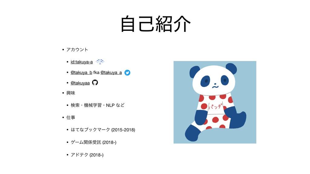ࣗݾհ • ΞΧϯτ  • id:takuya-a  • @takuya_b fka @t...