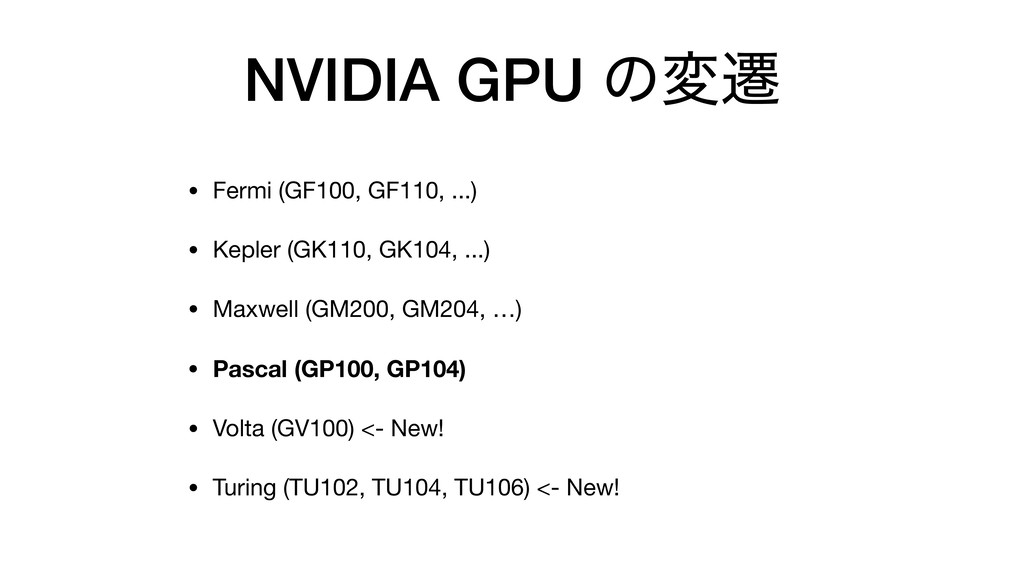 NVIDIA GPU ͷมભ • Fermi (GF100, GF110, ...)  • K...