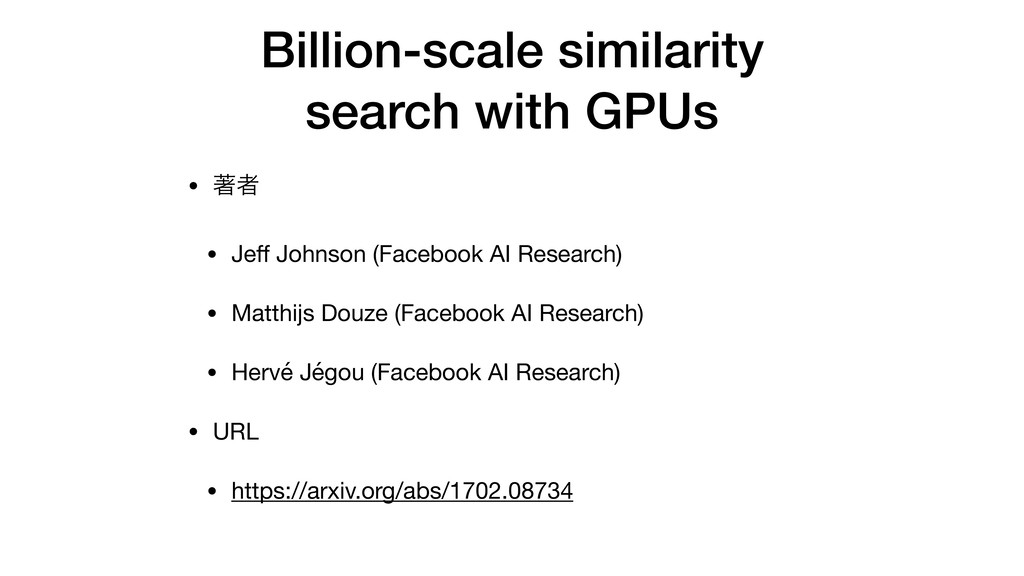 Billion-scale similarity search with GPUs • ஶऀ ...
