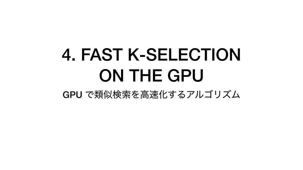 4. FAST K-SELECTION ON THE GPU GPU ͰྨࣅݕࡧΛߴ଎Խ͢ΔΞ...