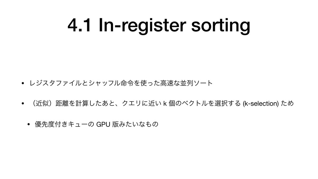 4.1 In-register sorting • ϨδελϑΝΠϧͱγϟοϑϧ໋ྩΛͬͨߴ...