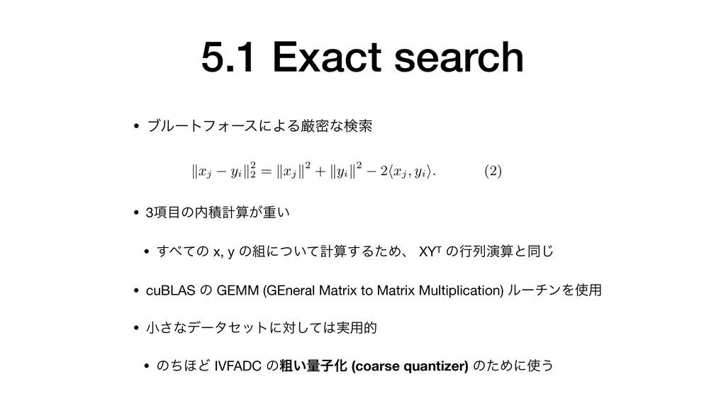 5.1 Exact search • ϒϧʔτϑΥʔεʹΑΔݫີͳݕࡧ • 3߲ͷੵܭ͕...