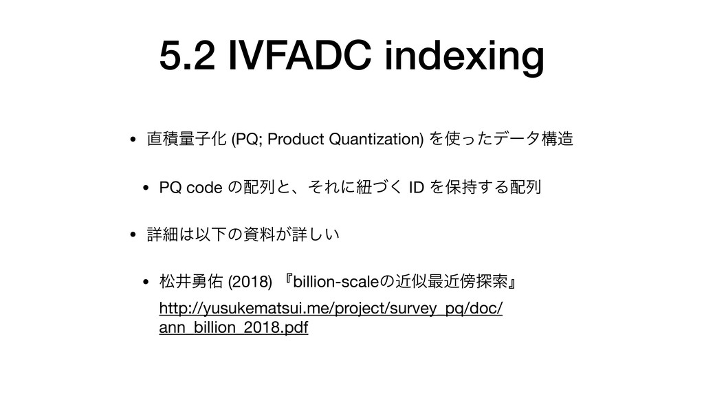5.2 IVFADC indexing • ௚ੵྔࢠԽ (PQ; Product Quanti...