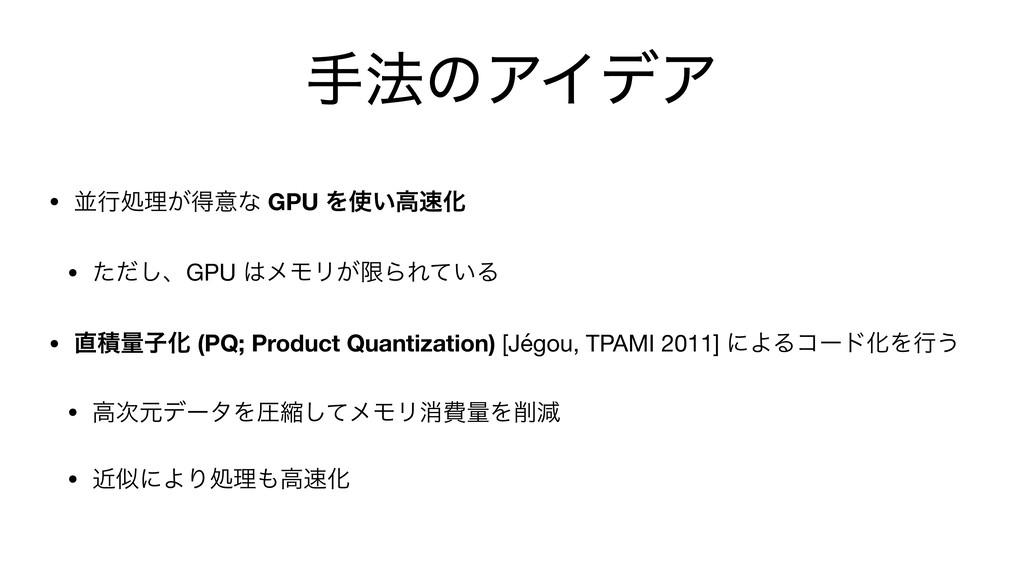 ख๏ͷΞΠσΞ • ฒߦॲཧ͕ಘҙͳ GPU Λ͍ߴԽ  • ͨͩ͠ɺGPU ϝϞϦ͕ݶ...