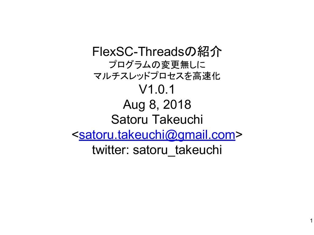 FlexSC-Threadsの紹介 プログラムの変更無しに マルチスレッドプロセスを高速化 V...