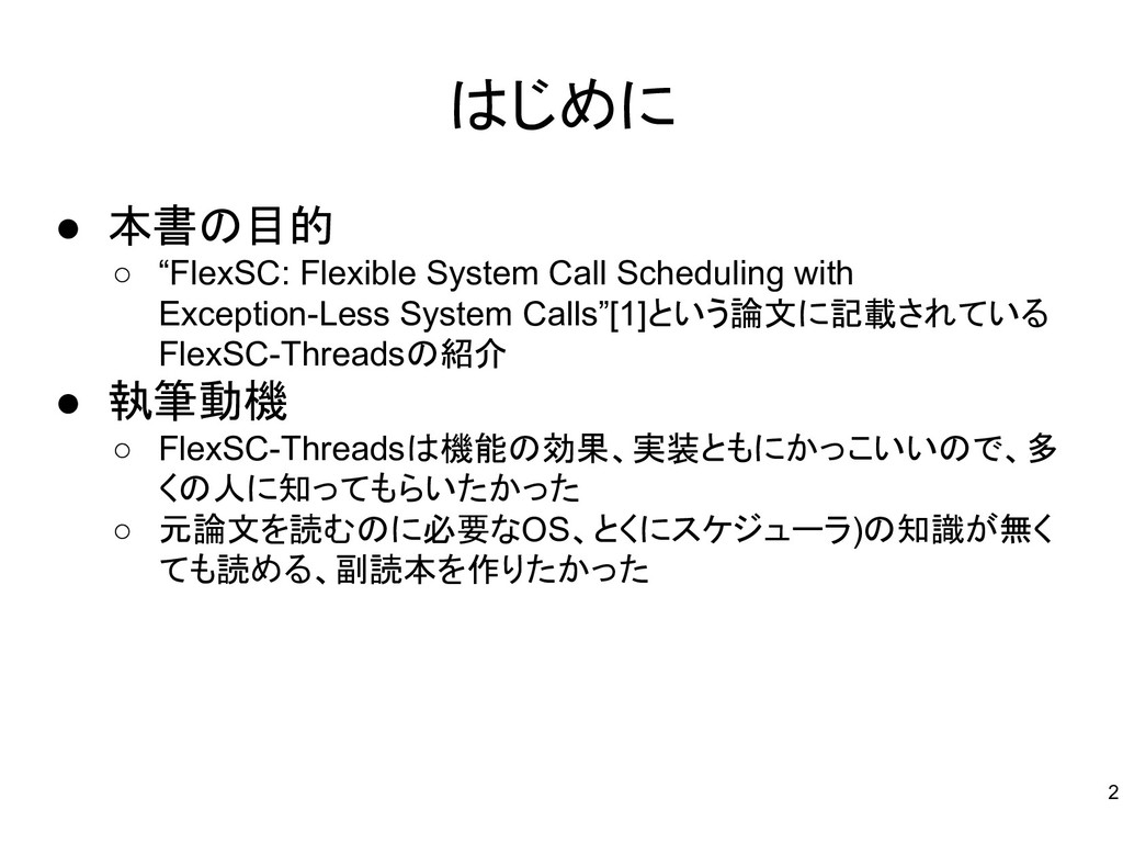 "はじめに ● 本書の目的 ○ ""FlexSC: Flexible System Call Sc..."