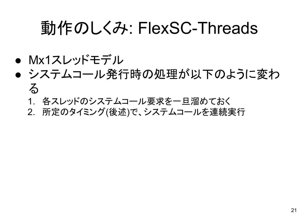 動作のしくみ: FlexSC-Threads ● Mx1スレッドモデル ● システムコール発行...
