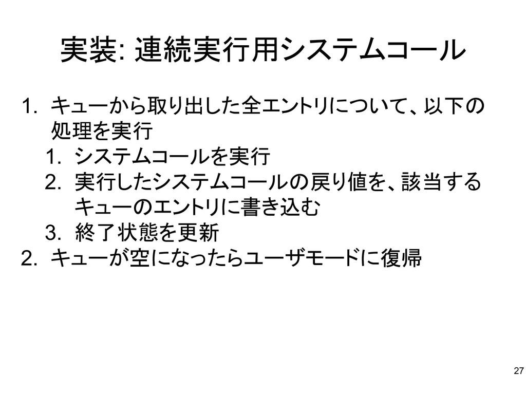 実装: 連続実行用システムコール 1. キューから取り出した全エントリについて、以下の 処理を...