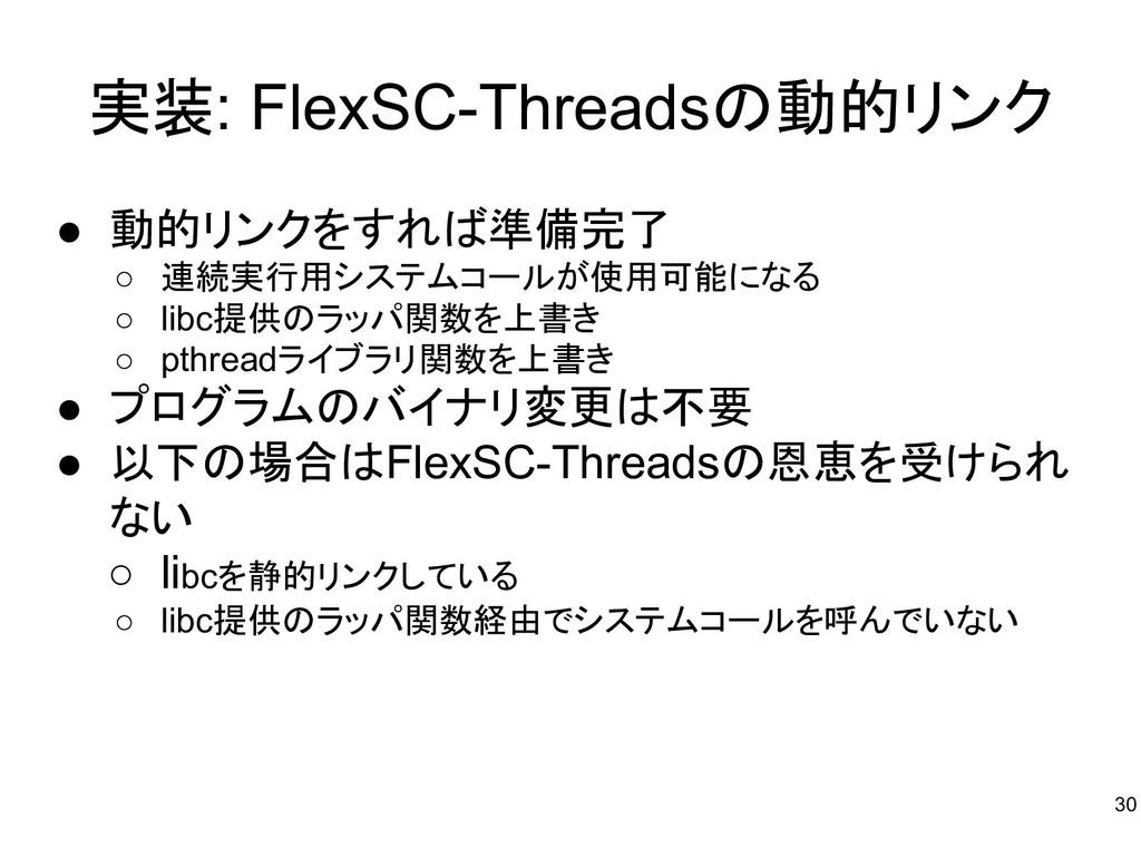 実装: FlexSC-Threadsの動的リンク ● 動的リンクをすれば準備完了 ○ 連続実行...