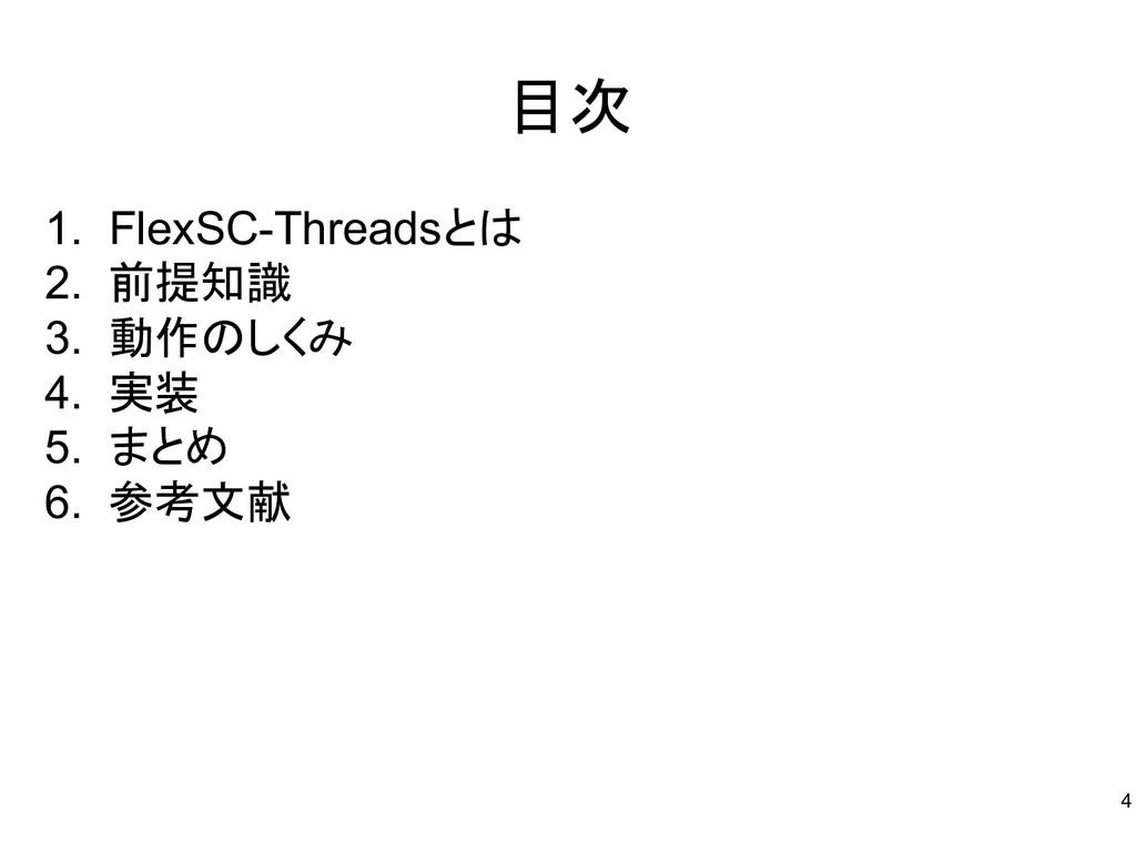目次 1. FlexSC-Threadsとは 2. 前提知識 3. 動作のしくみ 4. 実装 ...