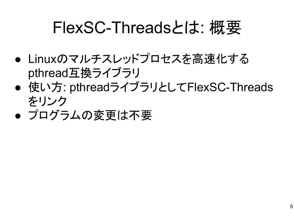 FlexSC-Threadsとは: 概要 ● Linuxのマルチスレッドプロセスを高速化する ...