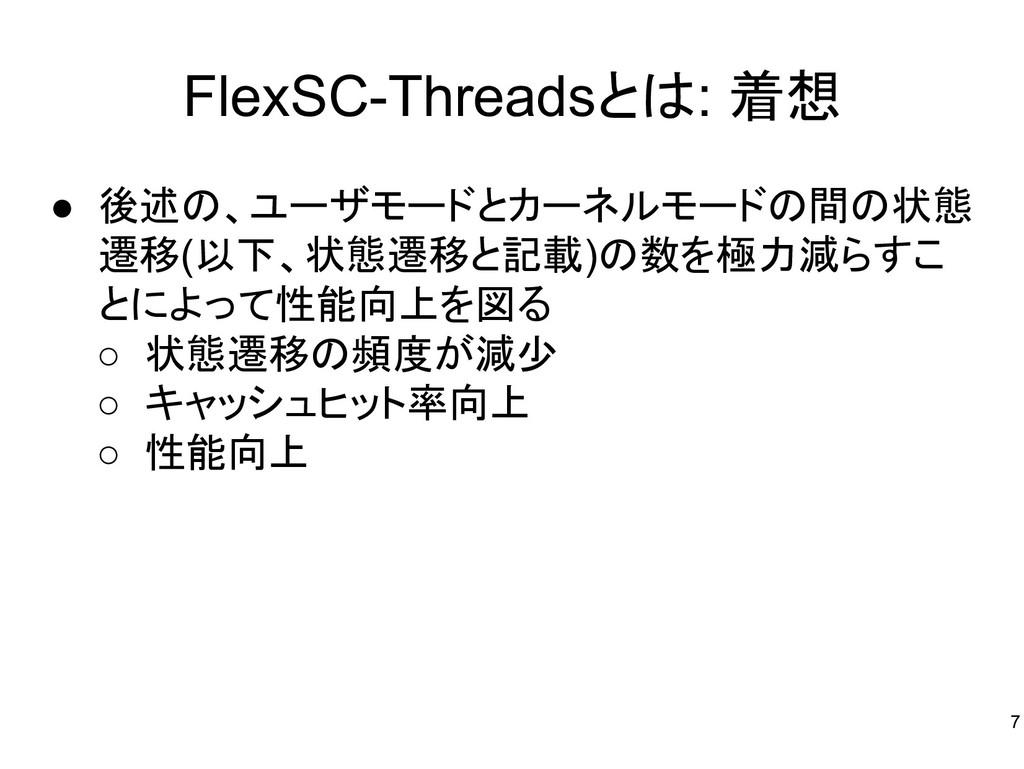FlexSC-Threadsとは: 着想 ● 後述の、ユーザモードとカーネルモードの間の状態 ...