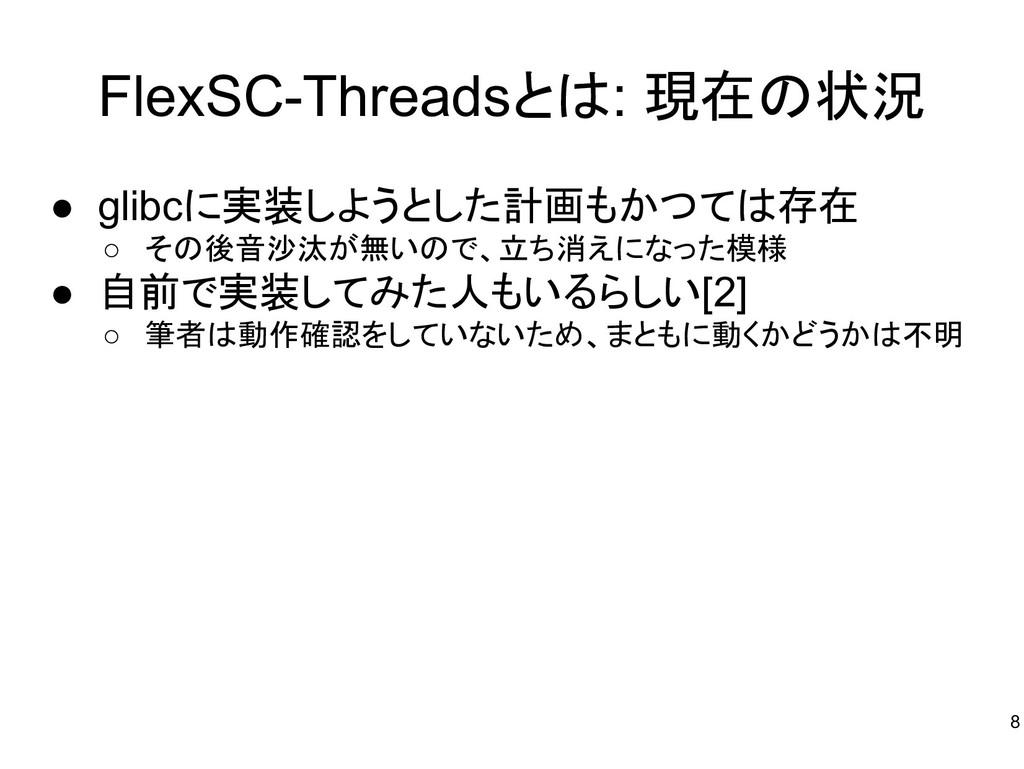 FlexSC-Threadsとは: 現在の状況 ● glibcに実装しようとした計画もかつては...