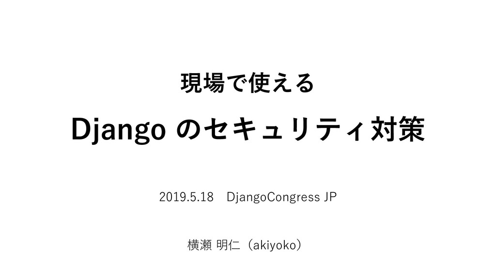 現場で使える Django のセキュリティ対策 2019.5.18 DjangoCongres...